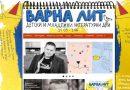Богата програма на детските и младежки литературни дни във Варна