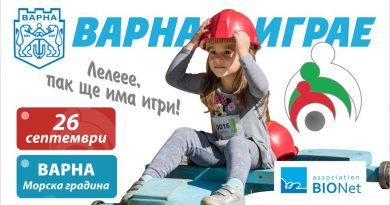 """""""Варна играе"""" – част от спортните инициативи на Европейската седмица на спорта"""