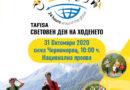 И тази година Варна се включва в Световния ден на ходенето