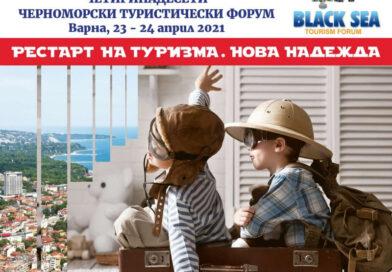 """ИУ – Варна е съорганизатор на XIV Черноморски туристически форум """"Рестарт на туризма – нова надежда"""""""